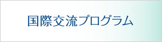 国際交流プログラム