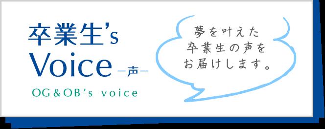 卒業生's Voice -声-