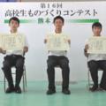 第16回高校生ものづくりコンテスト熊本大会 金賞・銅賞
